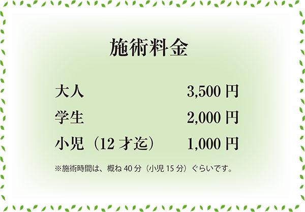 施術料金の画像