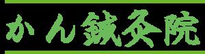 かん鍼灸院のロゴ
