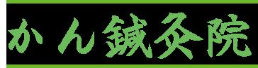 かん鍼灸院/大阪市生野区巽北